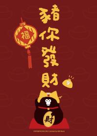 奧樂雞 - 新年發大財2019