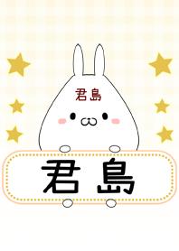 Kimishima Omosiro Namae Theme