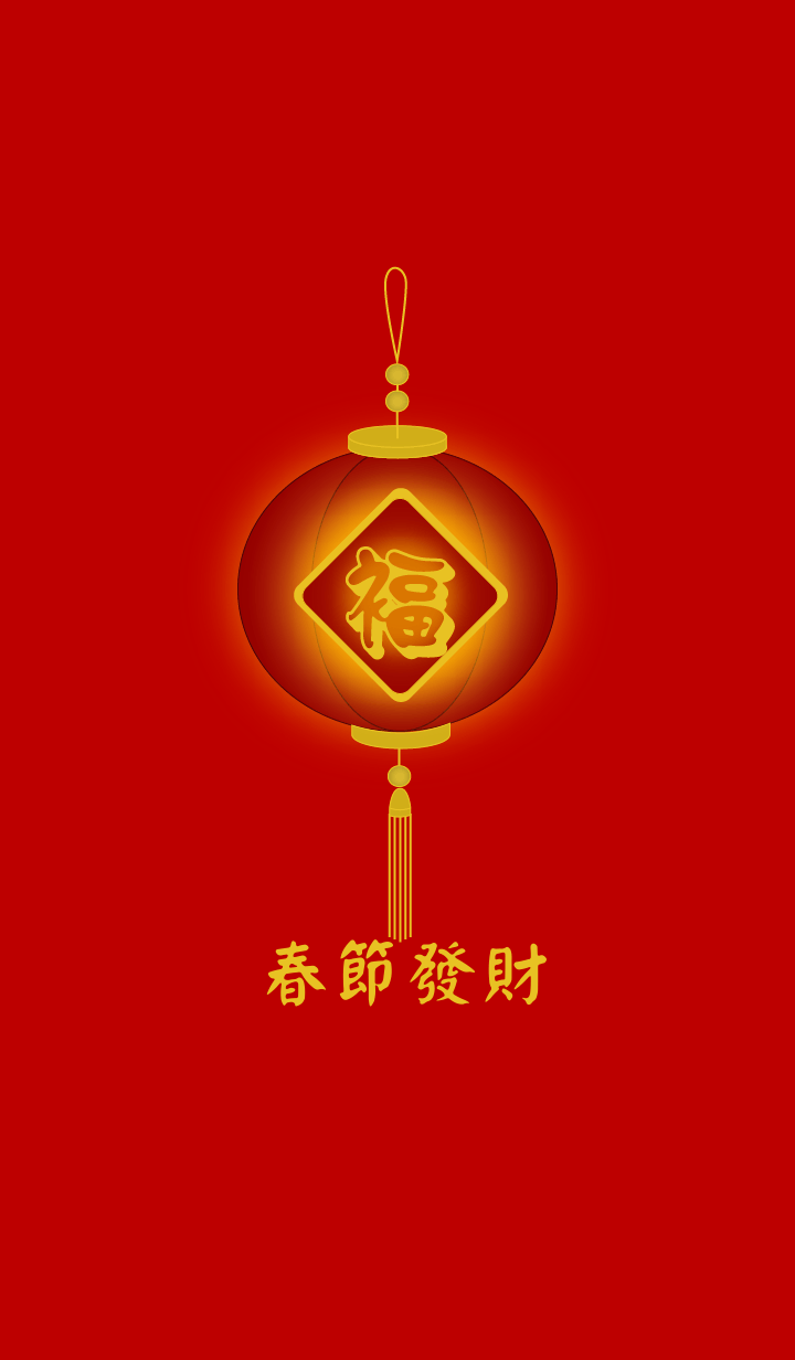 Chinese New Year be rich (Lucky Lamp)