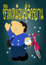 Life is like riding a bike (Thai)