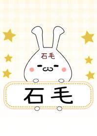 Ishige Omosiro Namae Theme
