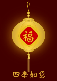 金燈籠 - 四季如意