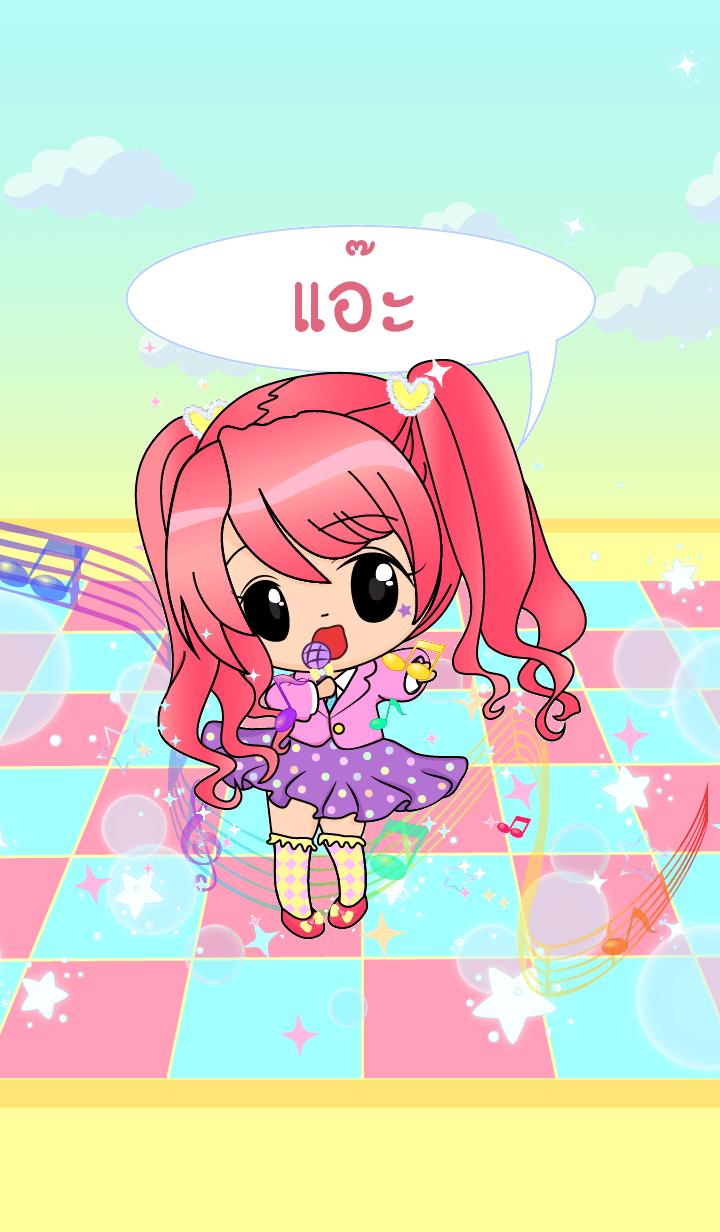 Aare Sweety Idol