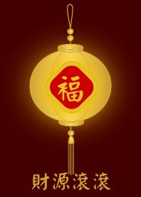 金燈籠 - 財源滾滾
