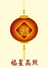 福星高照 (淺黃色)