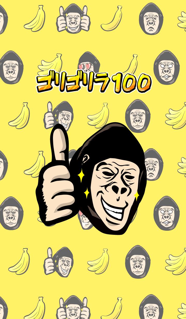 Gorigorira100