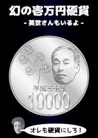 10,000 yen coin
