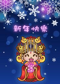 媽祖祝福-新年快樂