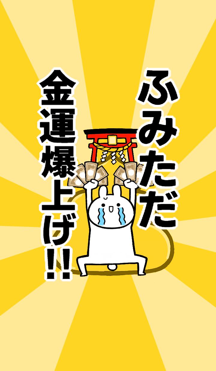 Fortune rise rabbit[Fumitada]