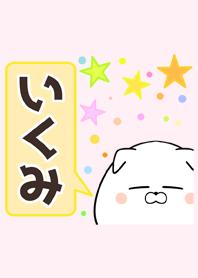 Ikumi Name Cute Theme