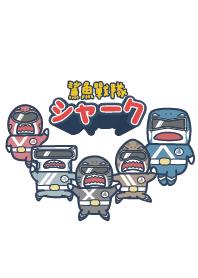 鯊魚先生-戰隊篇