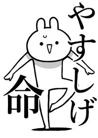 Like Themie[Yasushige]
