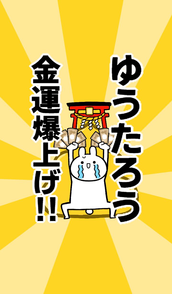 Fortune rise rabbit[Yuutarou]