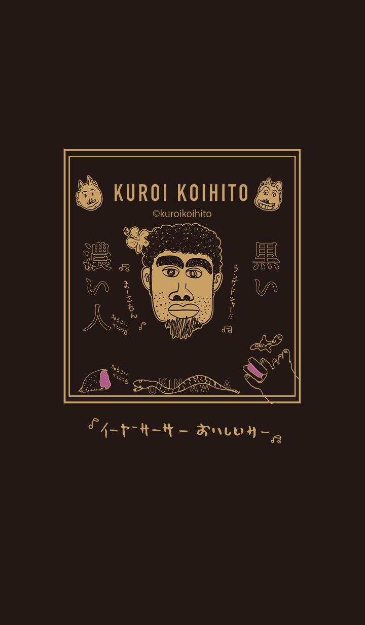 KUROI KOIHITO