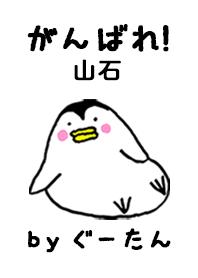 YAMAISHI g.no.8482