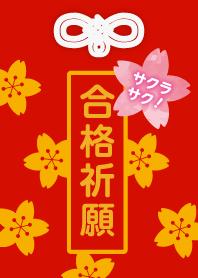 sakura saku! Successful Theme