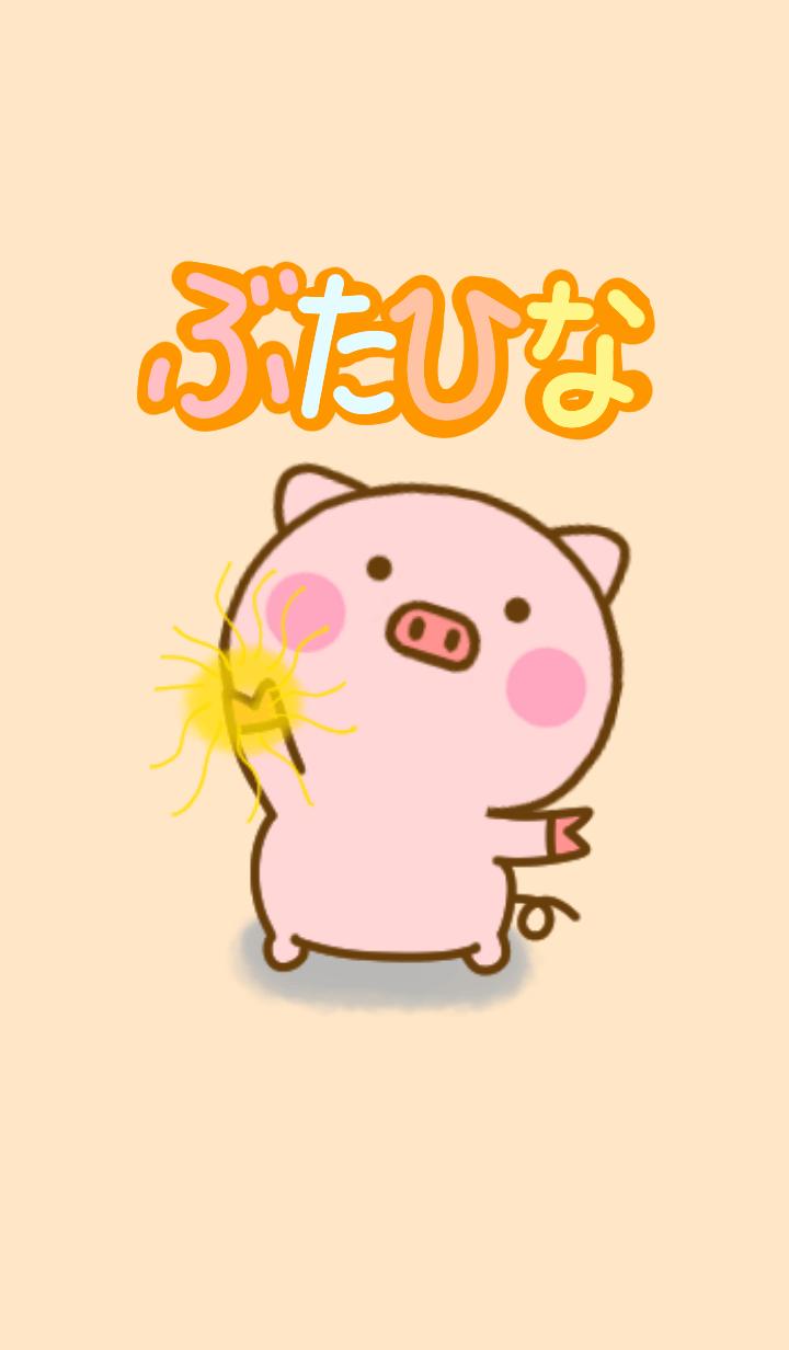 pig butahina