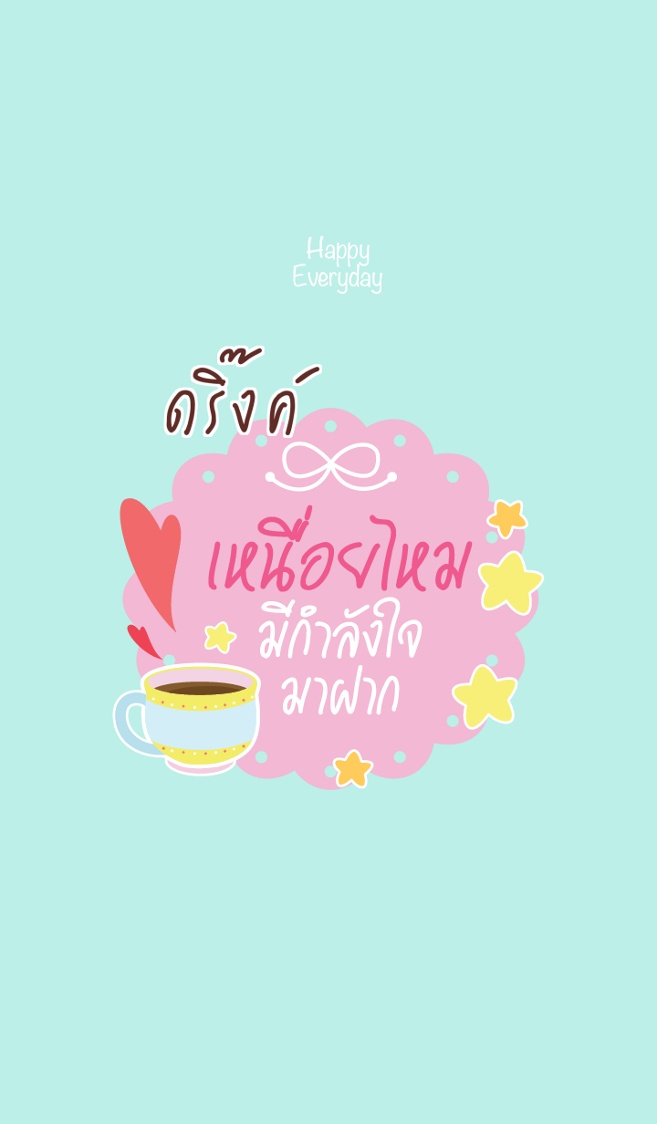 DRINK Happy Everyday V08