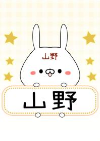ธีมไลน์ Yamano Omosiro Namae Theme