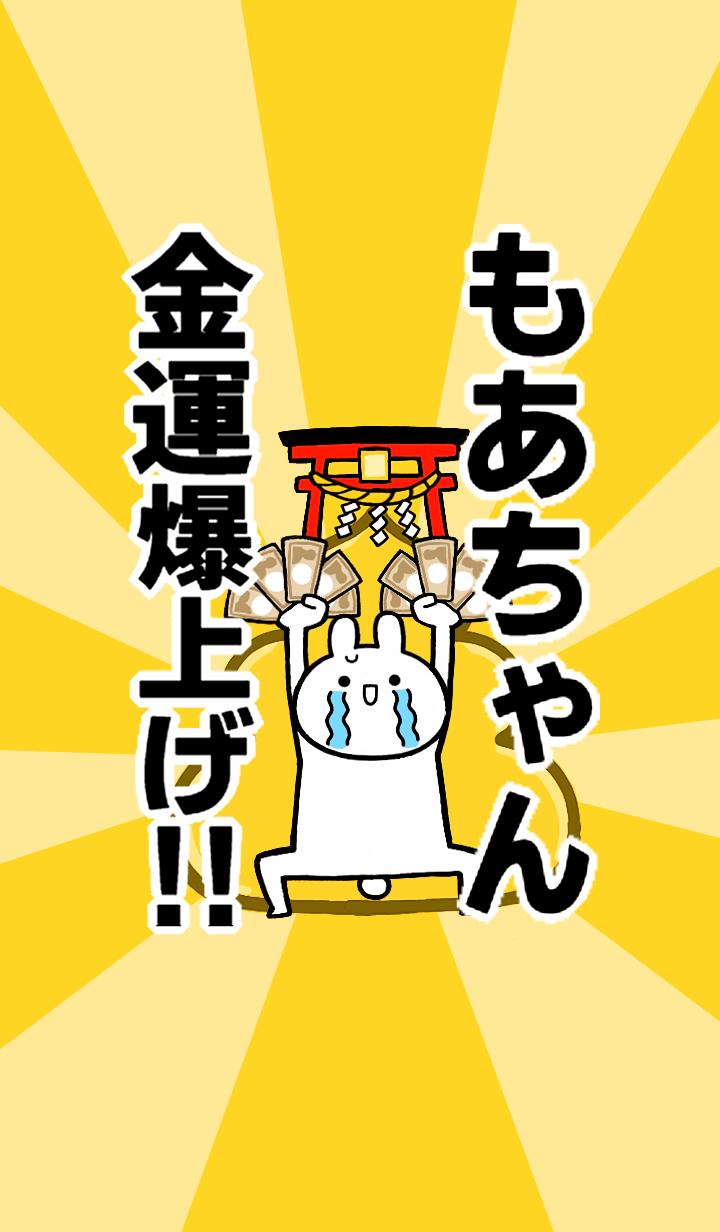 Fortune rise rabbit[Moa-cyan]