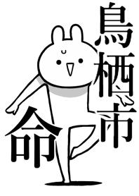 Like Themie[TOSU-SHI]