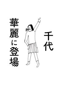CHIYO DAYO no.2394