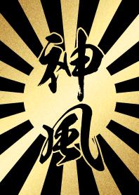 GOD'S WIND [KAMUKAZE] GOLD.BLACK.SUN