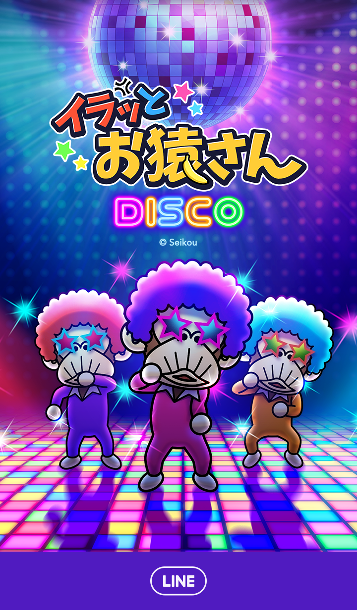 【主題】瘋狂的猴子 DISCO篇