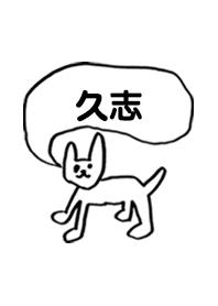 HISASHI by Irre Kosuya no.10907