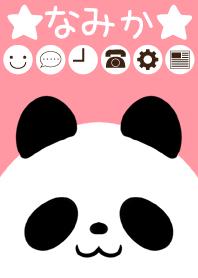 Cute Namika Name Theme