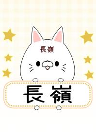 Nagamine Omosiro Namae Theme