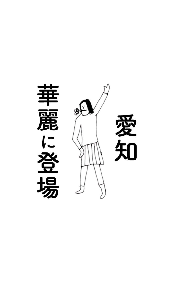 AICHI DAYO no.8079