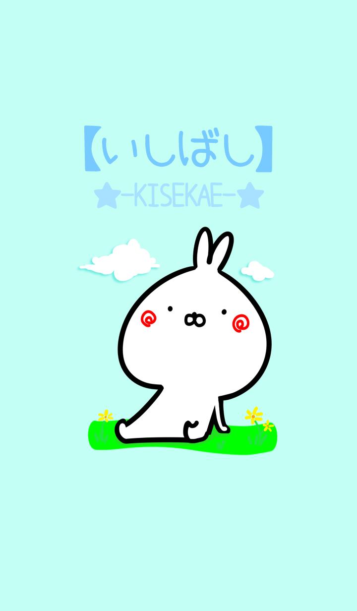 【いしばし】ゆるかわウサギ・はる