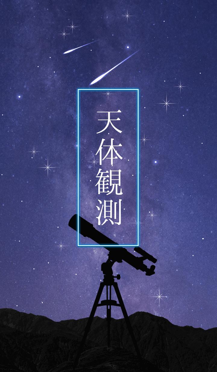 -Observe the Stars- 2