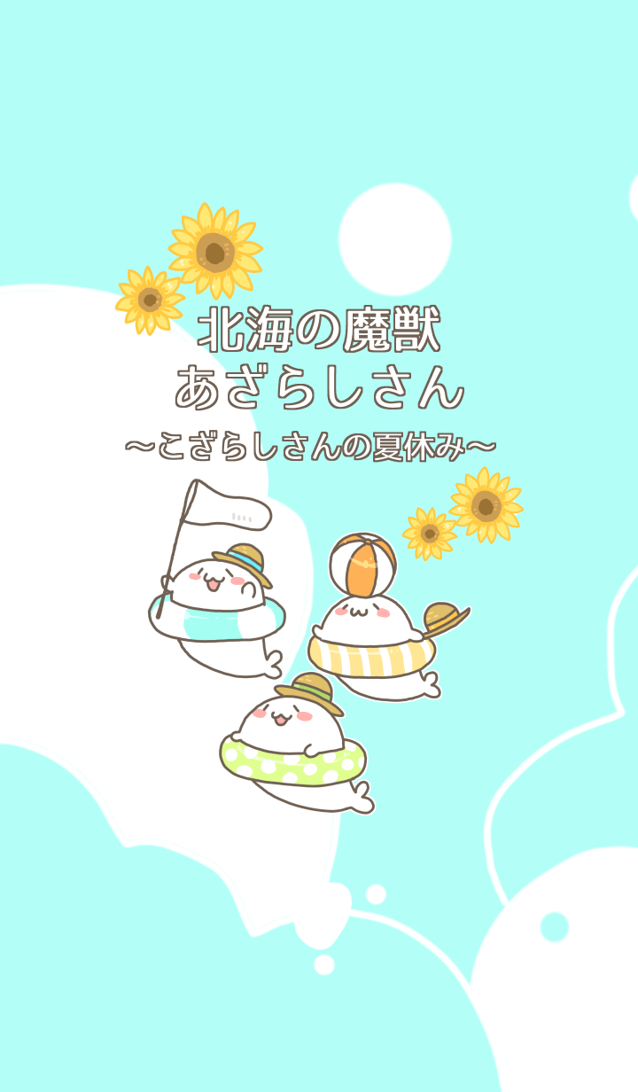 kozarashisan-summer