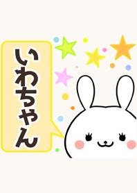 Iwatyan Name Cute Theme