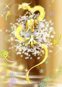[Kishimoto] FortuneStrongestDragon
