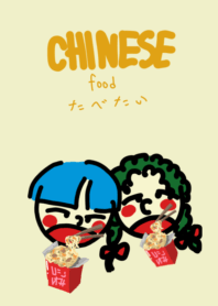 I want to eat Chinese food