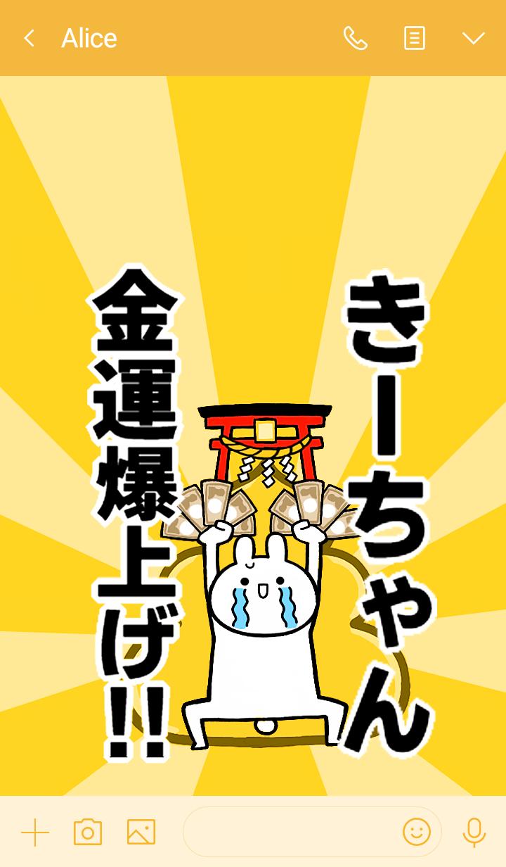 Fortune rise rabbit[Ki-cyan]