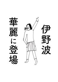 INONAMI DAYO no.7731