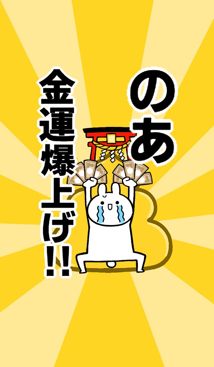 Fortune rise rabbit[Noa]