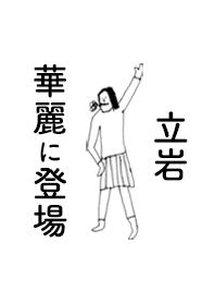 TATEIWA DAYO no.2375