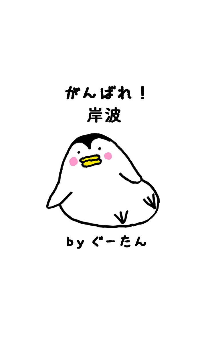 KISHINAMI g.no.8076