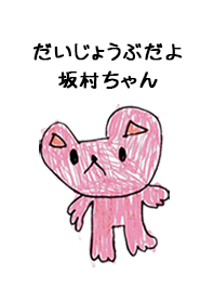 SAKAMURA by s.s no.7344