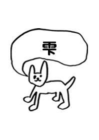 SHIZUKU by Irre Kosuya no.10906