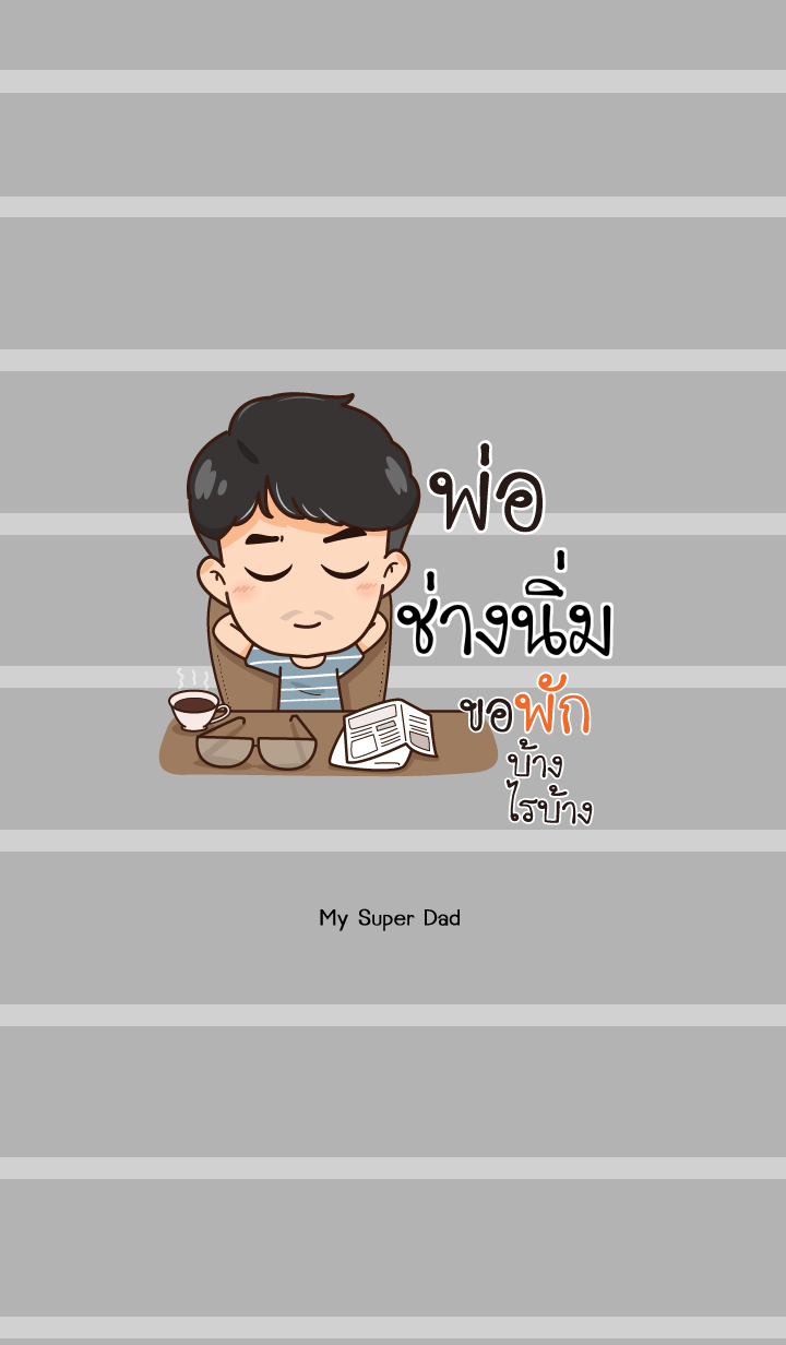 CHANGNIM My father is awesome V02
