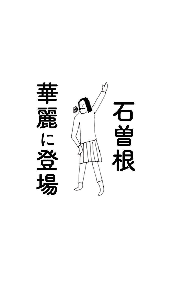 ISHISONE DAYO no.8112