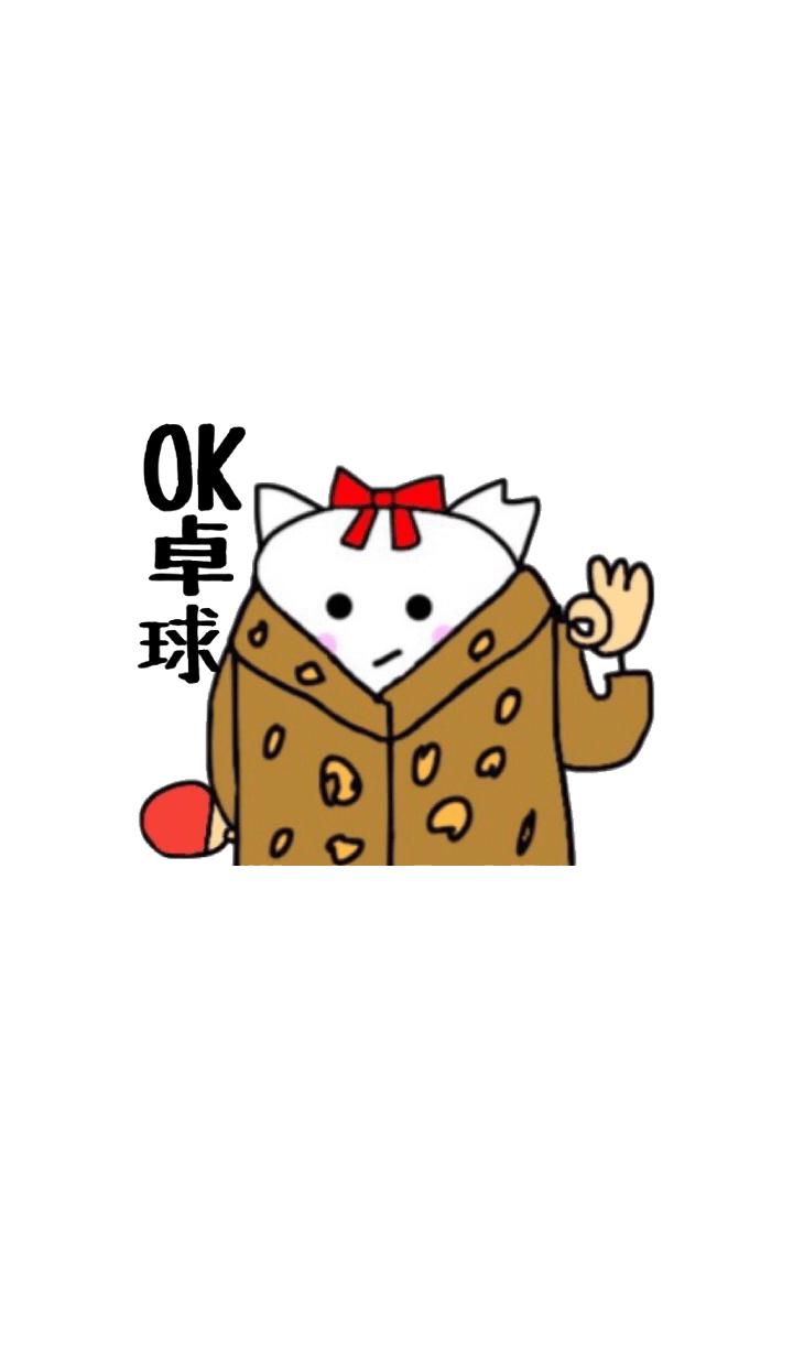白猫のラン 卓球部 着せ替え 日本以外vr