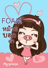 FOAM อ้วนที่รัก_S V01 e