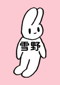 YUKINO by nekorock no.10623